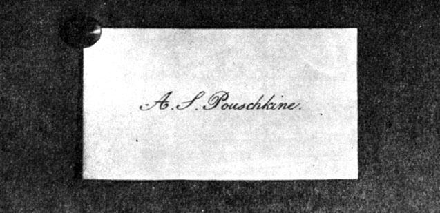 Визитная карточка А. С. Пушкина. Фотография