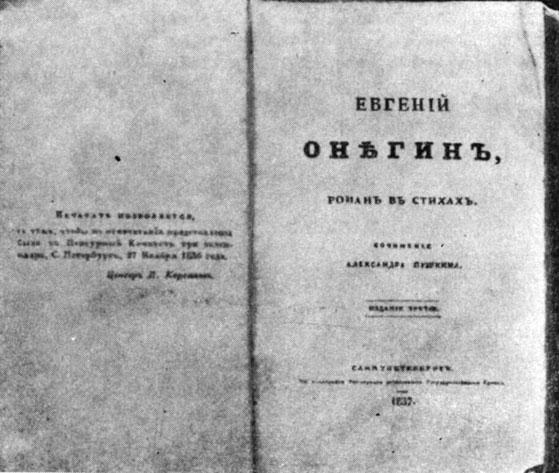 Титульный лист последнего прижизненного издания 'Евгения Онегина', 1837 года
